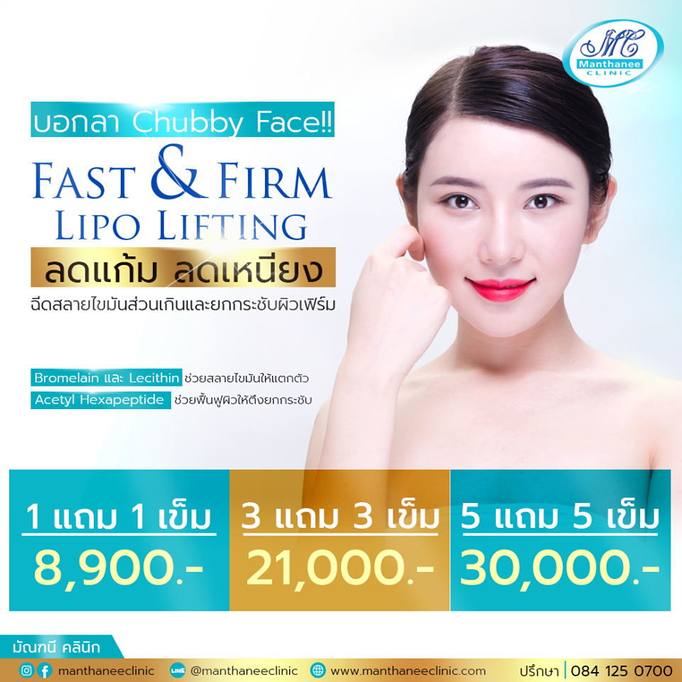 Fast & Firm Lipolifting