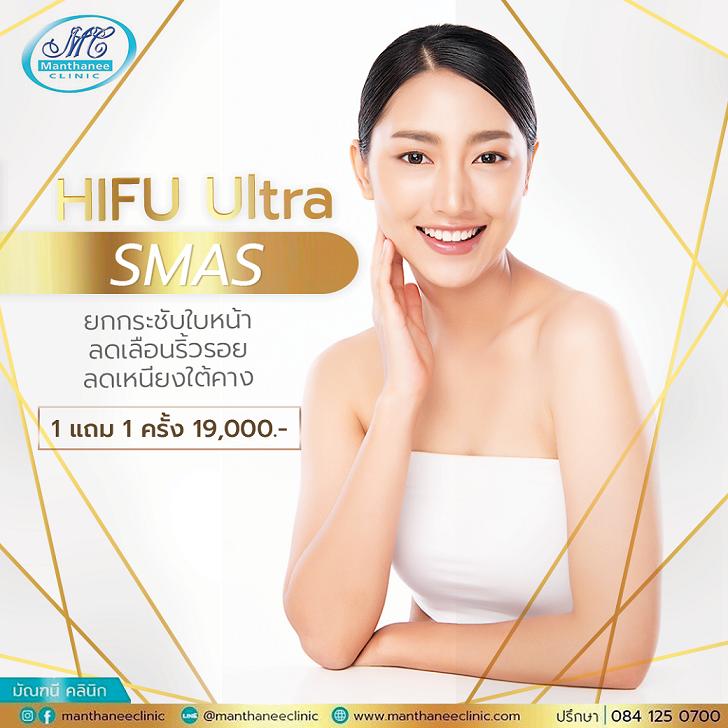 HIFU Ultra SMAS ยกกระชับผิว ปรับรูปหน้า ลดเลือนริ้วรอย โดยไม่ต้องผ่าตัด