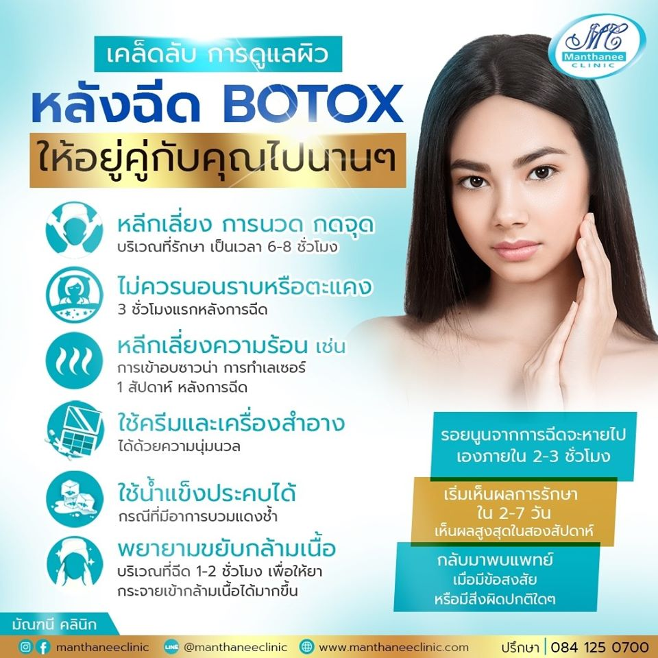 How to take care of yourself to keep Botox as long as possible. We, Manthanee Clinic, have the answer for you.