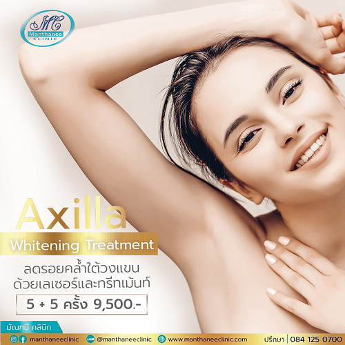 Axilla Whitening Treatment