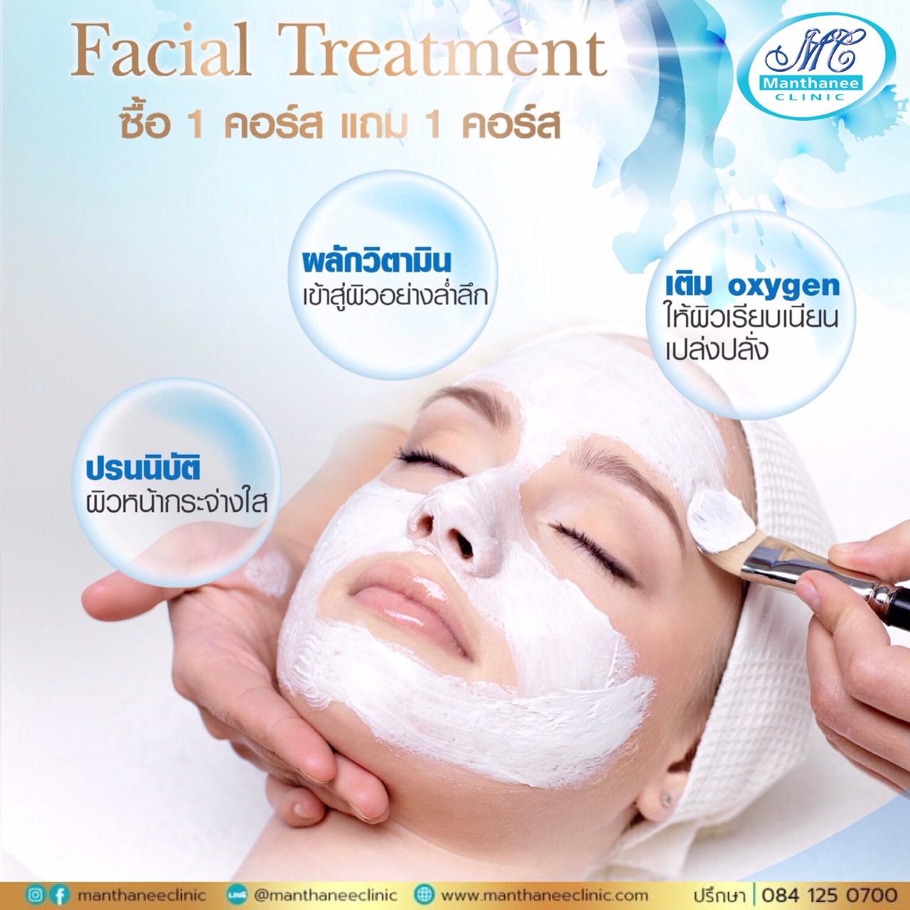 Facial Treatment 2