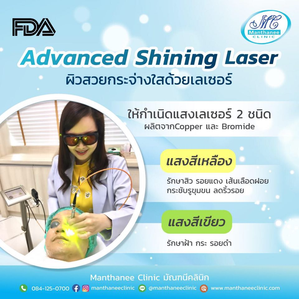 ADVANCED SHINING LASER WITH DUAL YELLOW