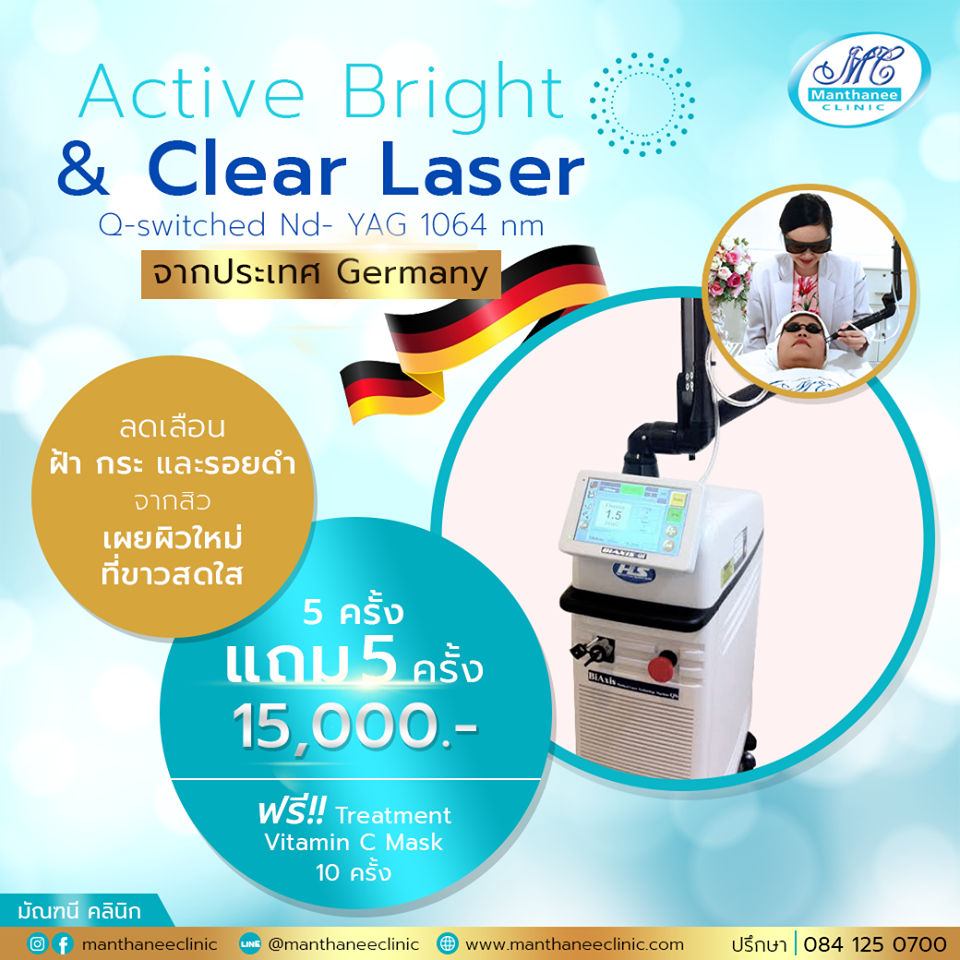 Active Bright & Clear Laser : Q-switched Nd- YAG (BiAxis Germany)