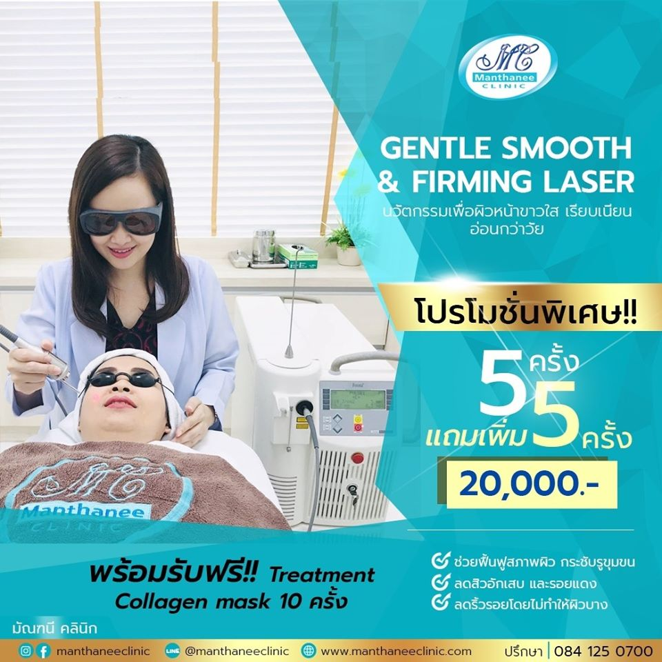 GENTLE SMOOTH & FIRMING LASER